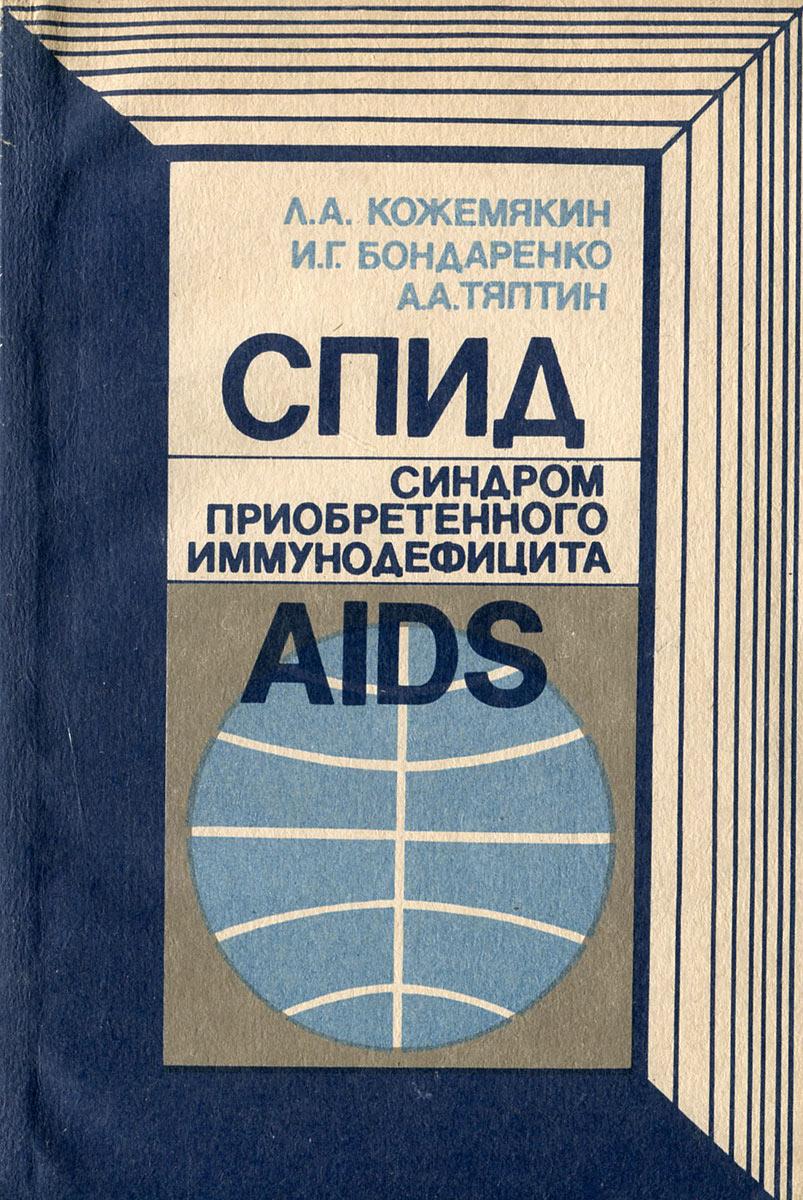 СПИД. Синдром приобретенного иммунодефицита. Пособие для врачей