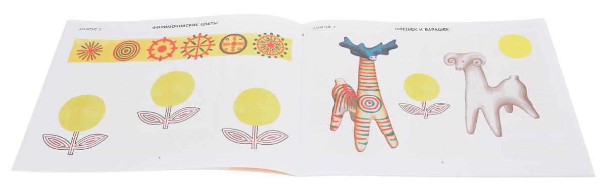 Филимоновская игрушка. Для детей 5-9 лет. Альбом для творчества (+ форма для росписи)