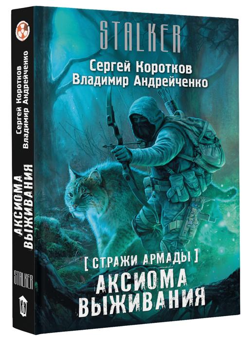 Сергей Коротков, Владимир Андрейченко Стражи Армады. Аксиома выживания