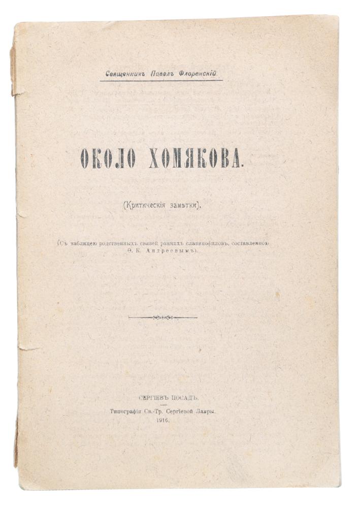 Около Хомякова. Критические заметки