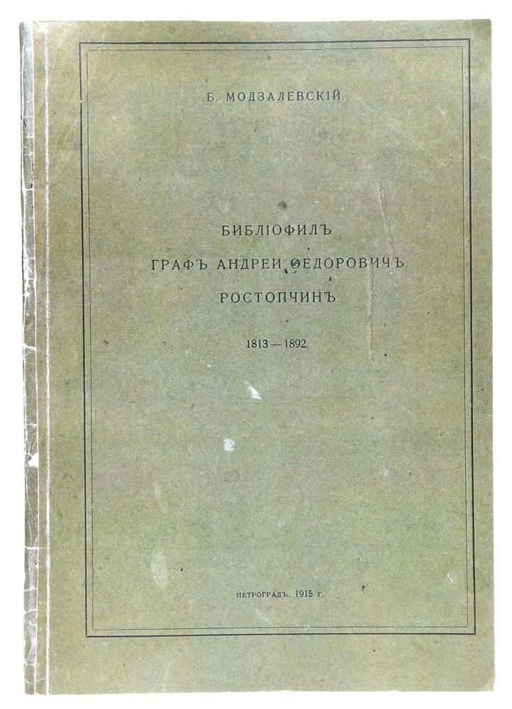 Библиофил граф Андрей Федорович Ростопчин. 1813 - 1892 гг.