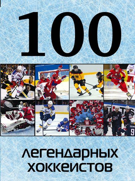100 легендарных хоккеистов ( 978-5-699-77325-1 )