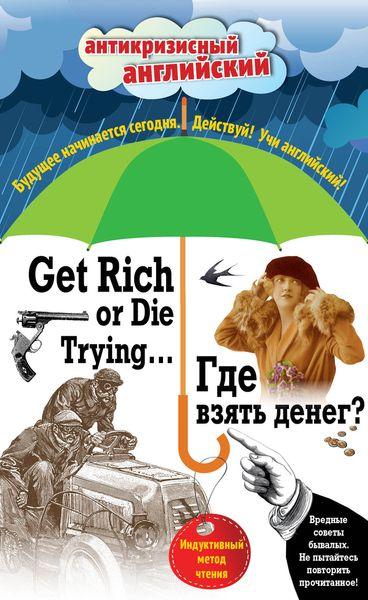 Get Rich Or Die Trying... / Где взять денег? Индуктивный метод чтения