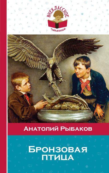Бронзовая птица12296407В серию Классика в школе включены произведения школьной программы, изучающиеся в начальной, средней школе и старших классах. Не тратьте время на поиски литературных произведений, ведь в этих книгах есть все, что необходимо и для чтения в классе, и для внеклассных заданий. Повесть Бронзовая птица рекомендовано читать в 6-7 классах.