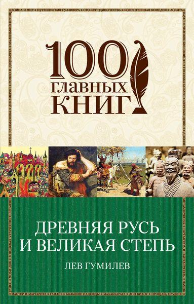 Древняя Русь и Великая степь ( 978-5-699-85294-9 )