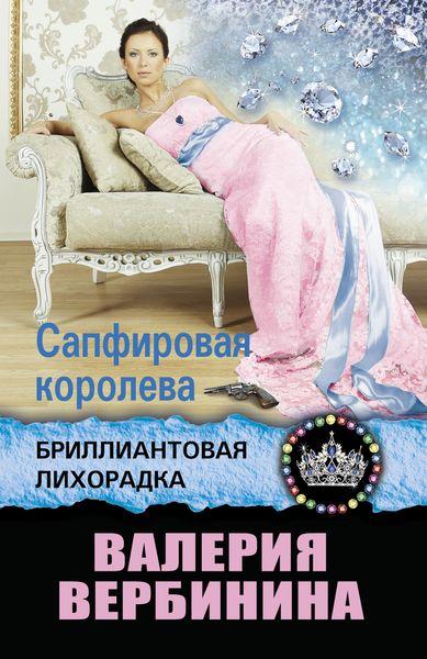 Сапфировая королева ( 978-5-699-85487-5 )