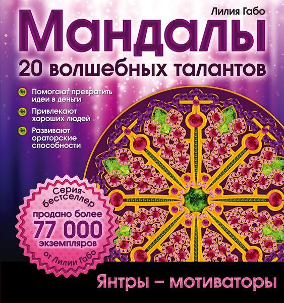 Мандалы волшебных талантов ( 978-5-699-86033-3 )