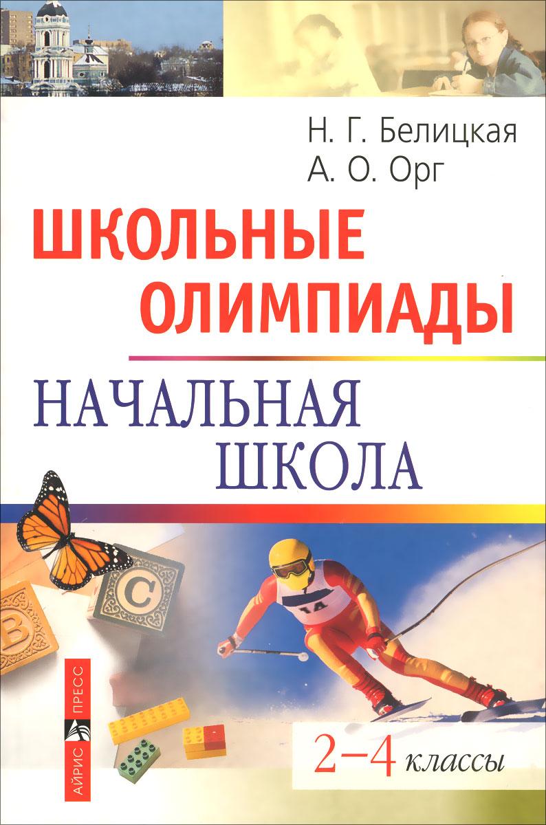 Школьные олимпиады. Начальная школа. 2-4 классы