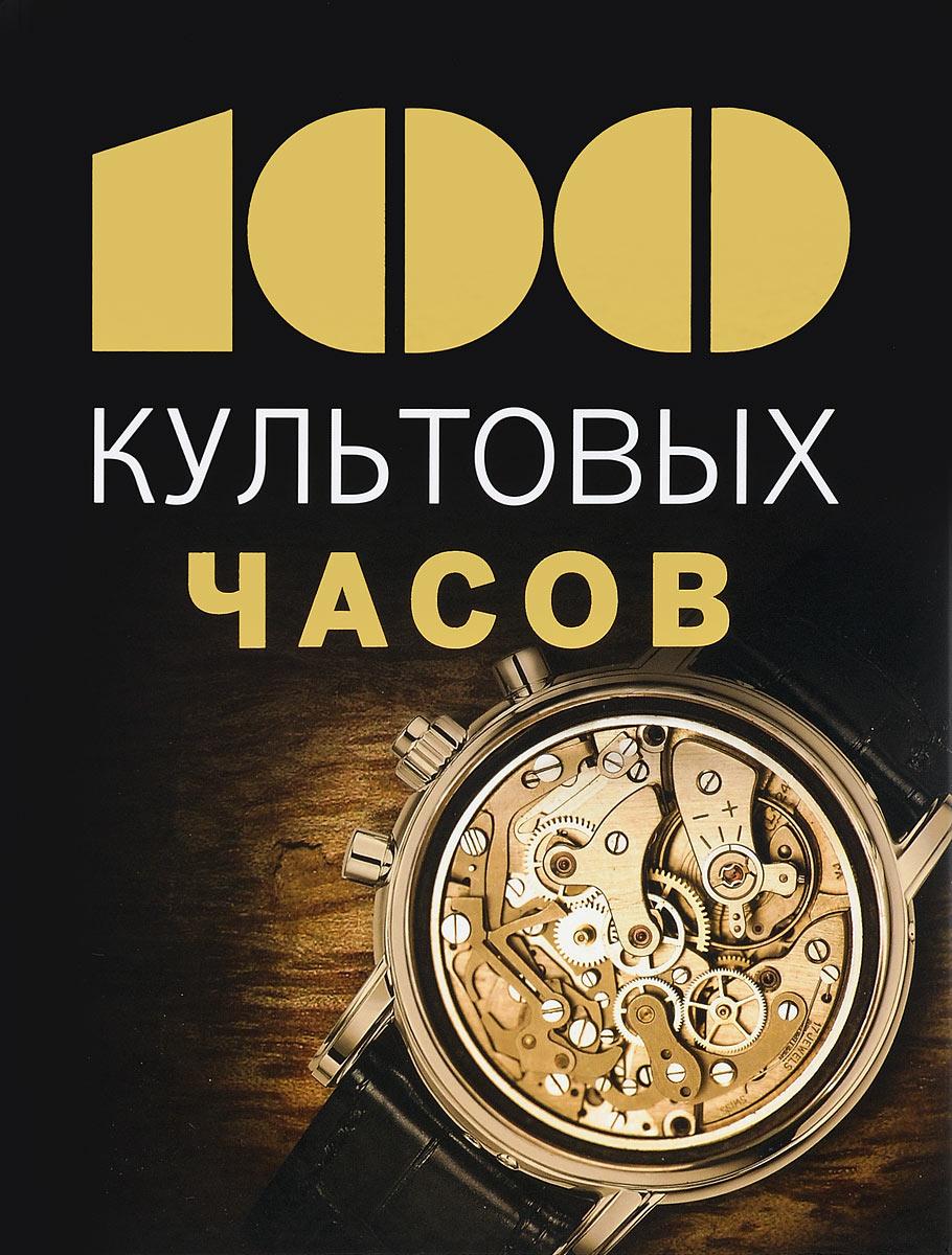 100 культовых часов ( 978-5-699-83434-1 )
