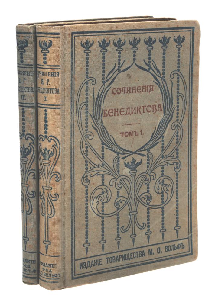 Сочинения В. Г. Бенедиктова в 2 томах (комплект из 2 книг)