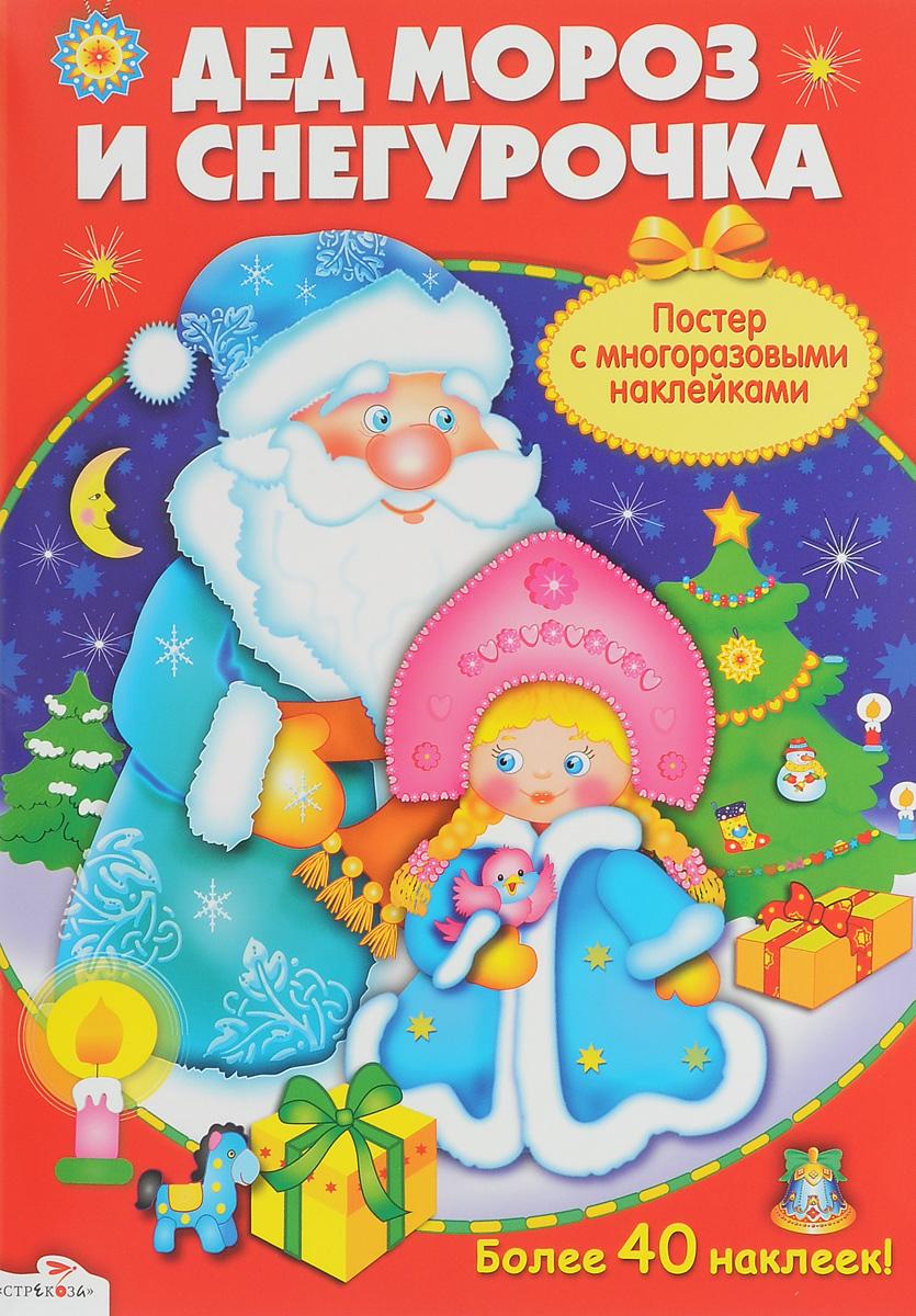 Дед Мороз и Снегурочка. Развивающий плакат-игра (+ наклейки)12296407Прекрасный подарок для развлечения на новогодние праздники - специальный новогодний постер! Дед Мороз и Снегурочка приглашают всех встречать Новый год! Укрась новогоднюю елку, рассади всех зверюшек и наполни санки подарками! Наклейки многоразовые! Поэтому ты в любой момент сможешь нарядить елку по-новому, или расставить зверюшек в хоровод или прокатить их в санях. Фантазируй и придумывай новые сюжеты. Выучи веселые стихи про Деда Мороза и Снегурочку и расскажи их на праздник! Размер плаката в развернутом виде: 68,5 см х 48,5 см.