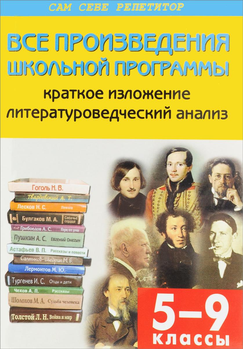 Литература. Все произведения школьной программы. 5-9 классы. Краткое изложение. Литературоведческий анализ ( 978-5-9907271-5-1 )
