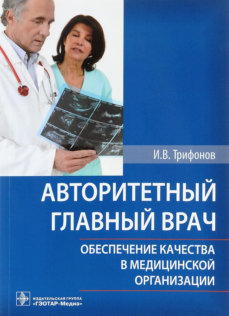 Авторитетный главный врач. Обеспечение качества в медицинской организации