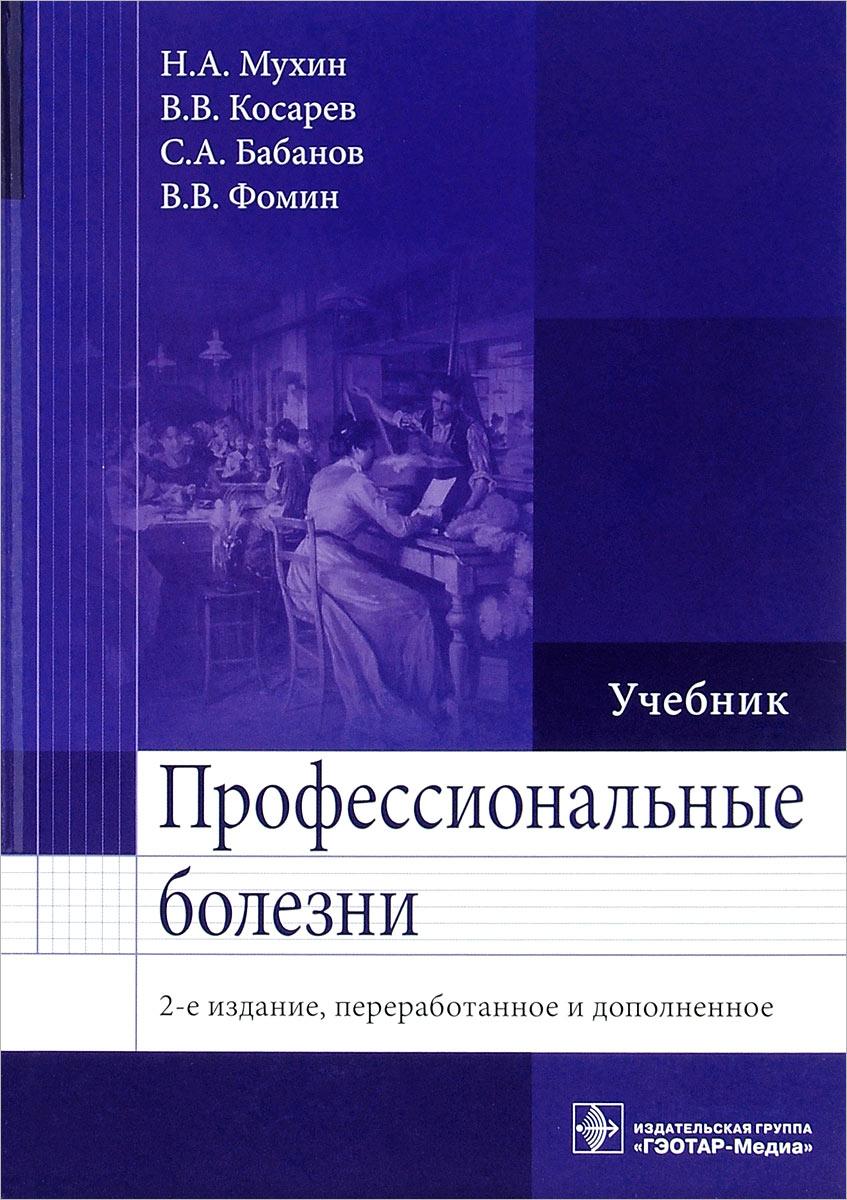 Профессиональные болезни. Учебник