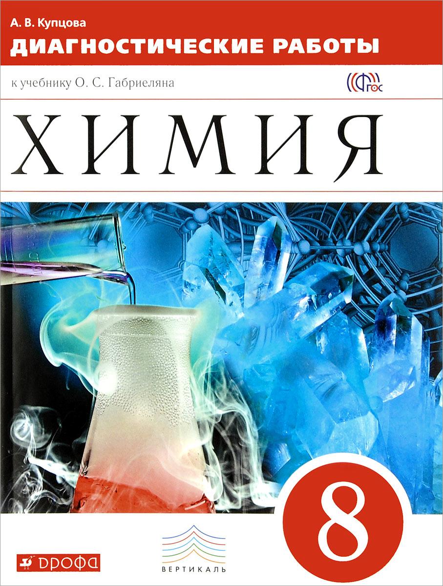 Химия. 8 класс. Диагностические работы к учебнику О. С. Габриеляна