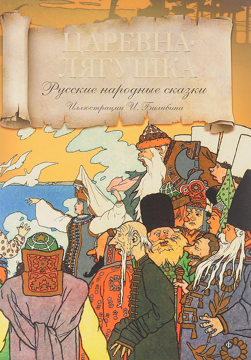 Обложка книги Царевна-Лягушка. Русские народные сказки