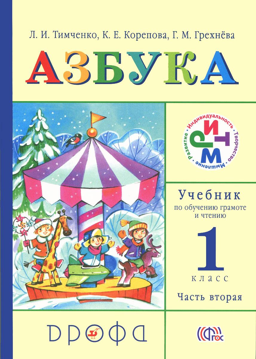 Азбука. 1 класс. Учебник по обучению грамоте и чтению. В двух частях. Часть 2