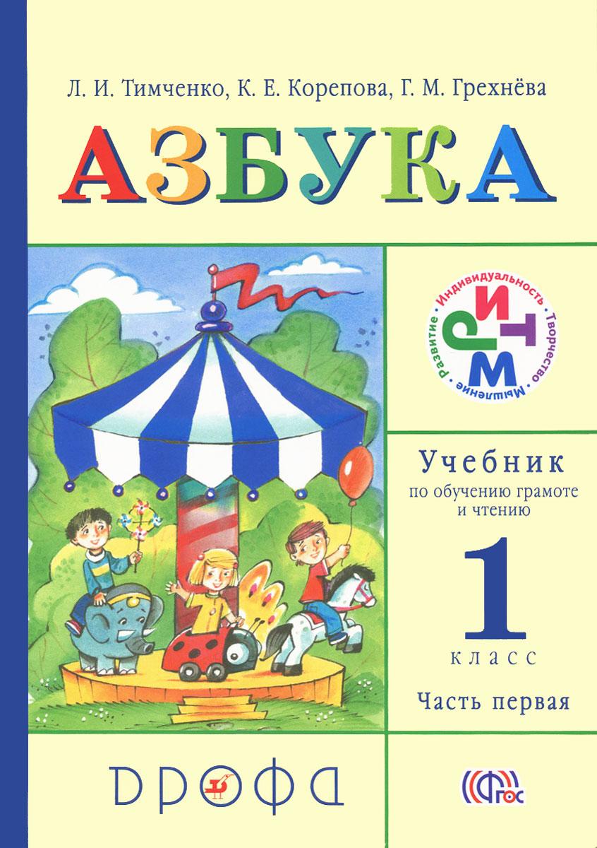Азбука. 1 класс. Учебник по обучению грамоте и чтению. В двух частях. Часть 1