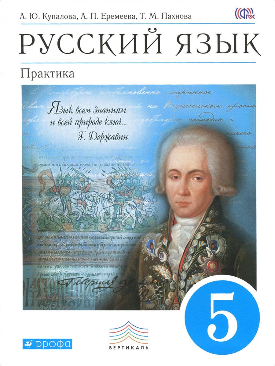 Русский язык. 5 класс. Практика. Учебник