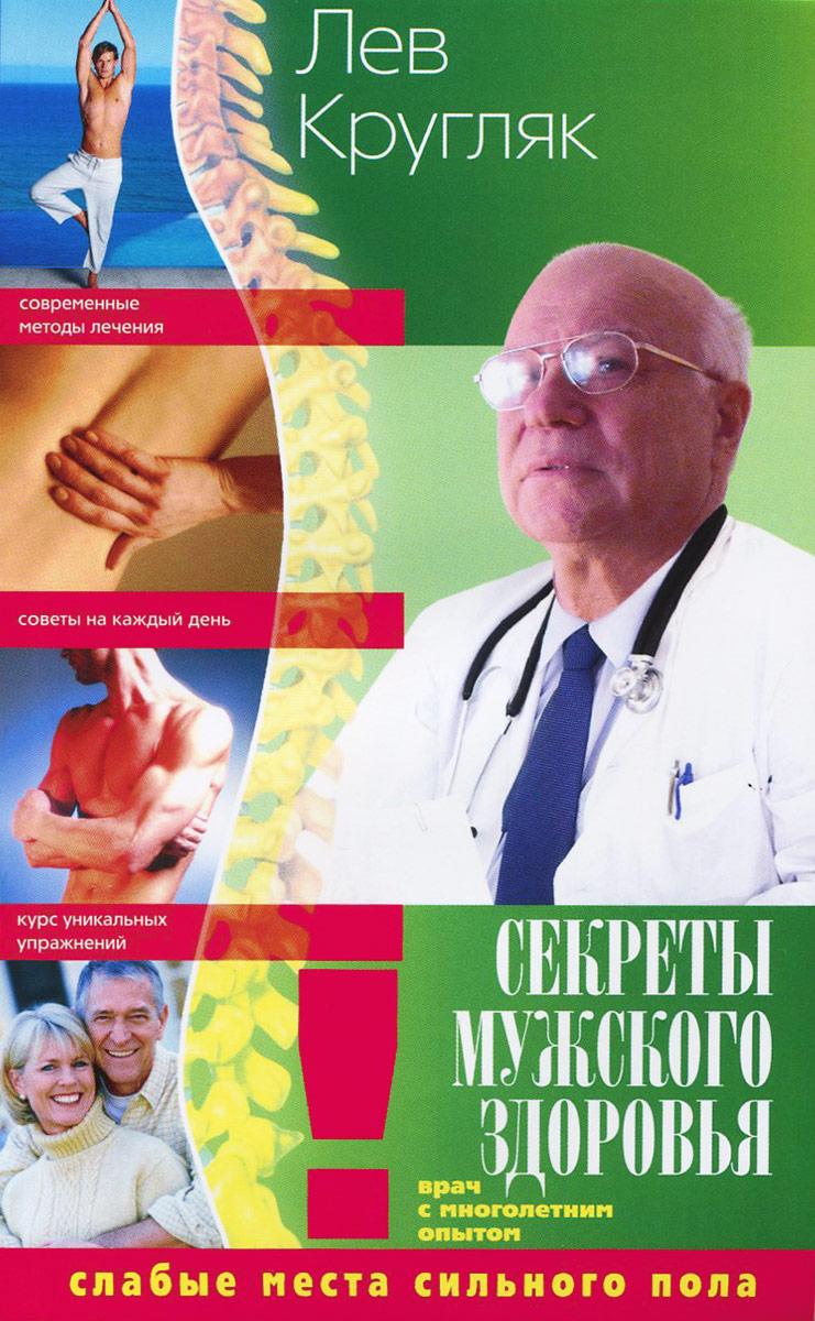 Секреты мужского здоровья. Слабые места сильного пола