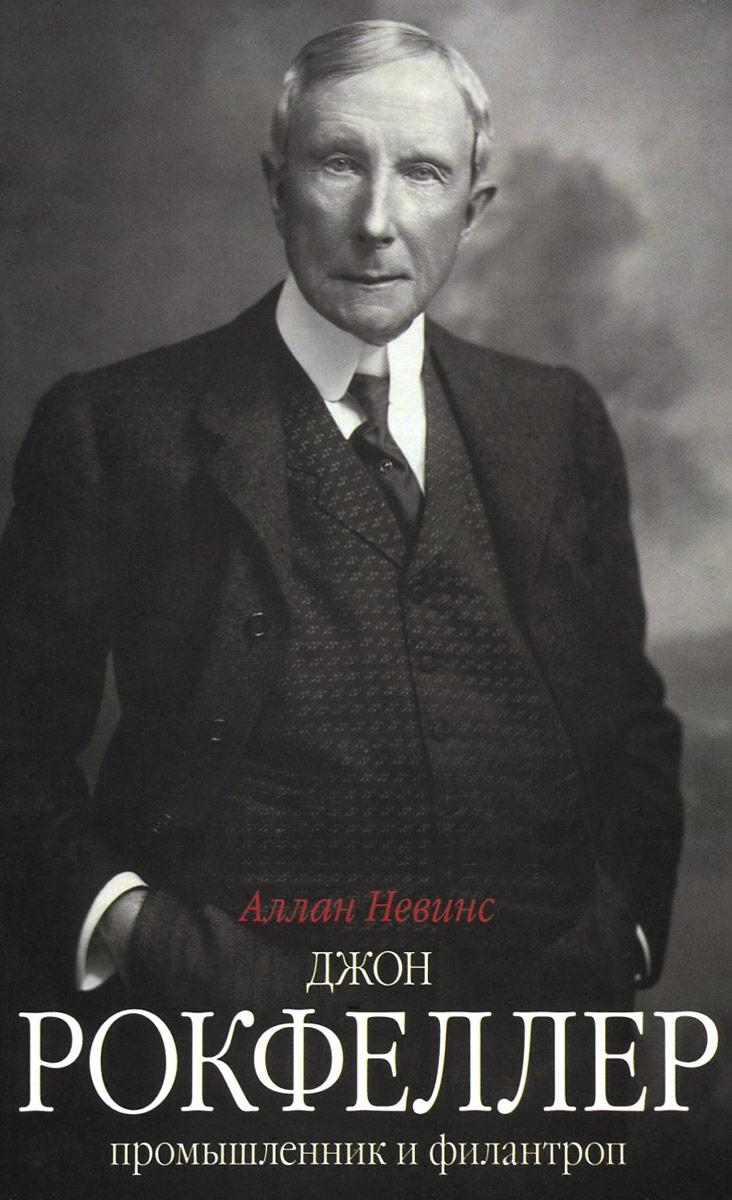 Джон Д. Рокфеллер. Промышленник и филантроп
