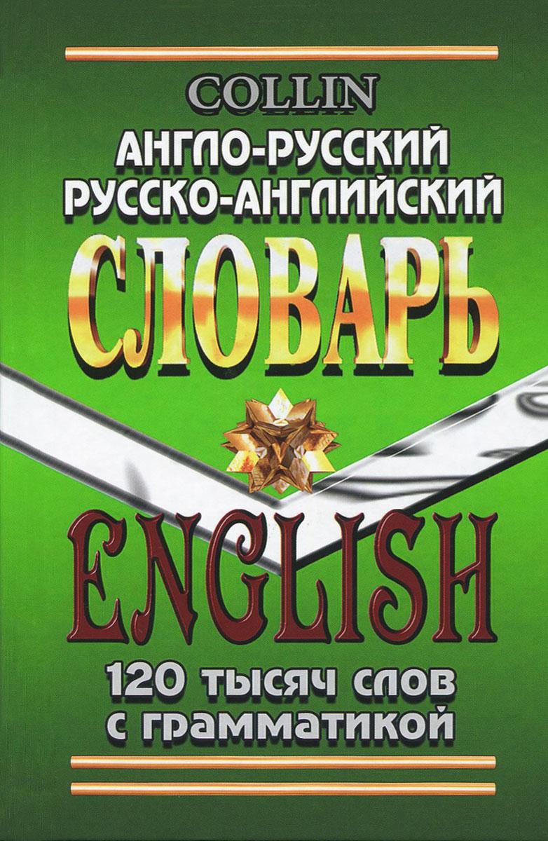Англо-русский, русско-английский словарь. 120 тысяч слов с грамматикой