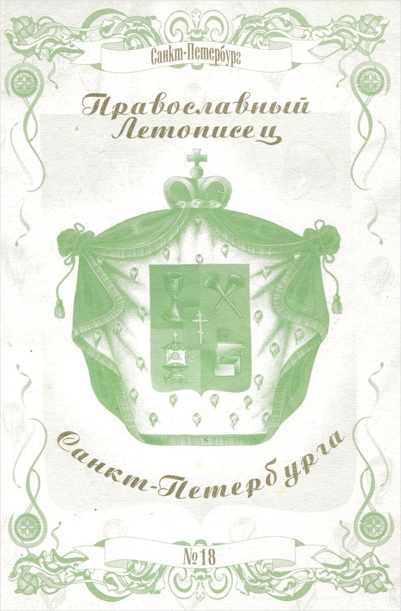 Православный летописец Санкт-Петербурга, № 18, 2004