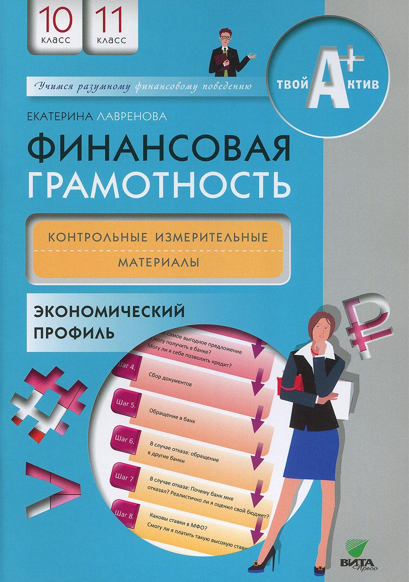 Финансовая грамотность. 10-11 классы. Контрольные измерительные материалы. Экономический профиль