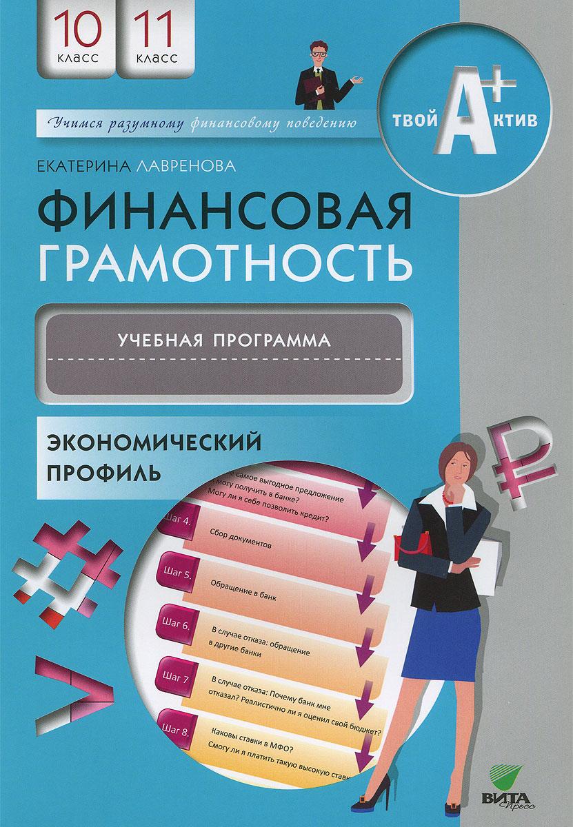 Финансовая грамотность. 10-11 классы. Учебная программа. Экономический профиль
