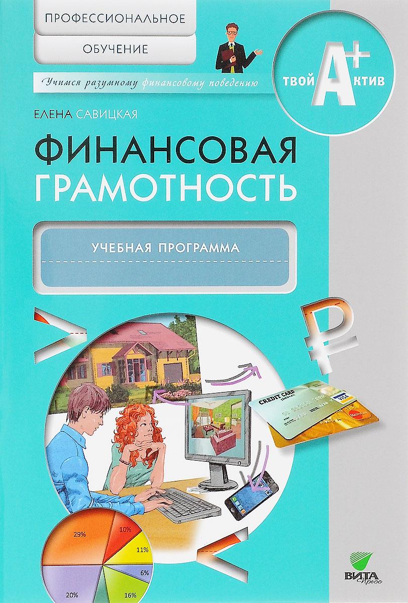 Финансовая грамотность. Профессиональное обучение. Учебная программа