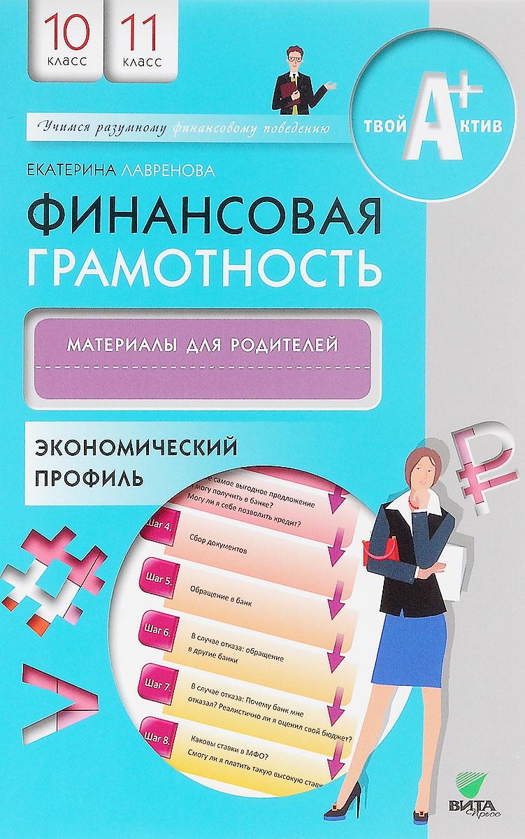 Финансовая грамотность. 10-11 классы. Экономический профиль. Материалы для родителей