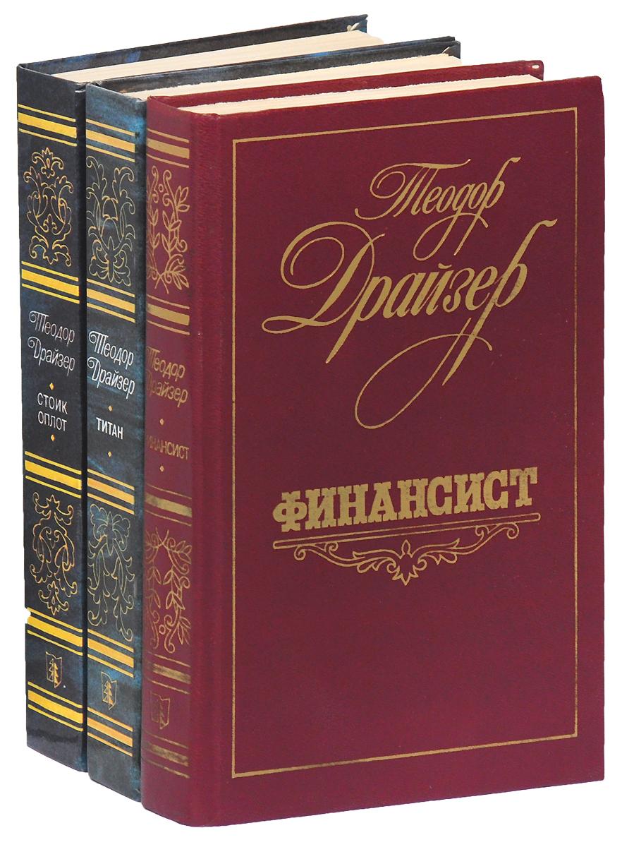 Трилогия желания (комплект из 3 книг)
