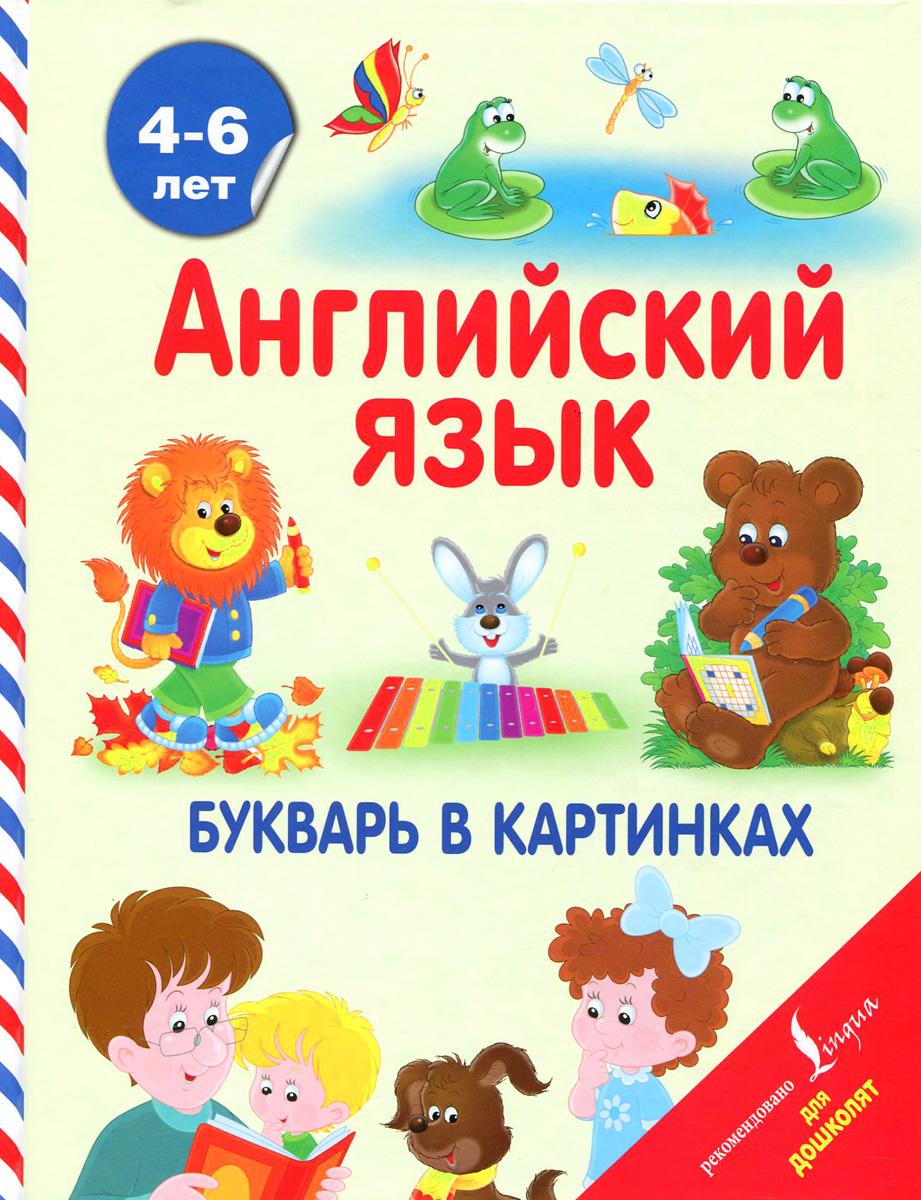 Английский язык. Букварь в картинках12296407Данный букварь поможет вашему ребенку сделать первые шаги в изучении английского алфавита. Яркие картинки, прописи, несложные слова с русской транскрипцией, занимательные игры и кроссворды сделают процесс обучения приятным и простым. Вас также ждут интересные задания на запоминание чисел и цветов, а в конце книги расположен словарик для закрепления пройденного. Букварь в картинках может использоваться как в детских дошкольных учебных заведениях, так и для самостоятельных занятий с детьми в домашней обстановке.