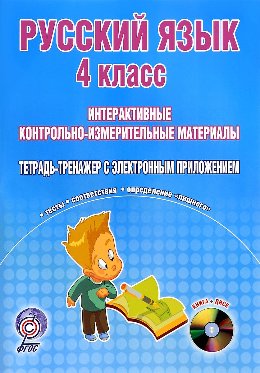 Русский язык. 4 класс. Интерактивные контрольно-измерительные материалы. Тетрадь-тренажер (+ CD-ROM)