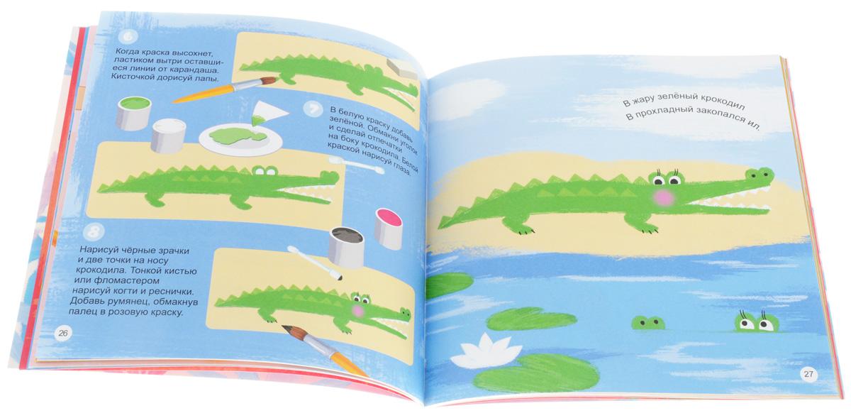 Рисовать легко! (комплект из 2 книг)