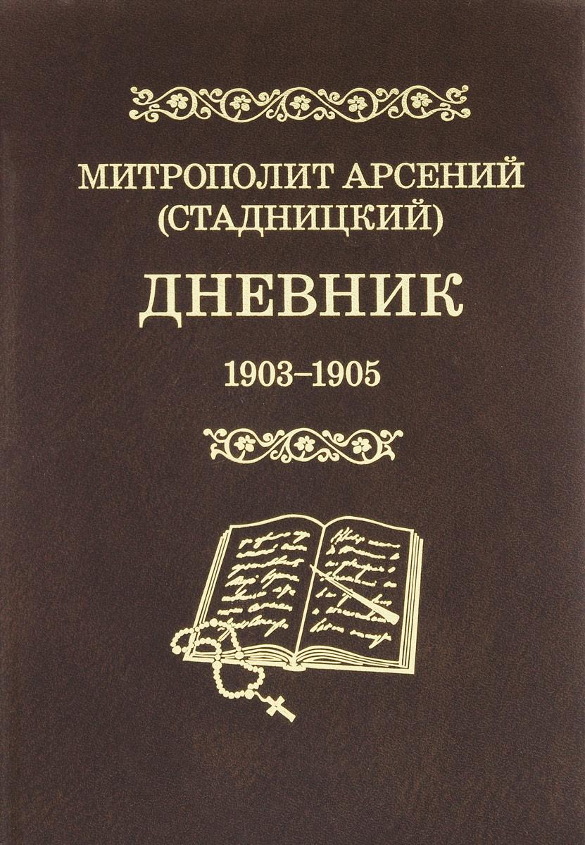 Митрополит Арсений (Стадницкий). Дневник. Том 3. 1903-1905