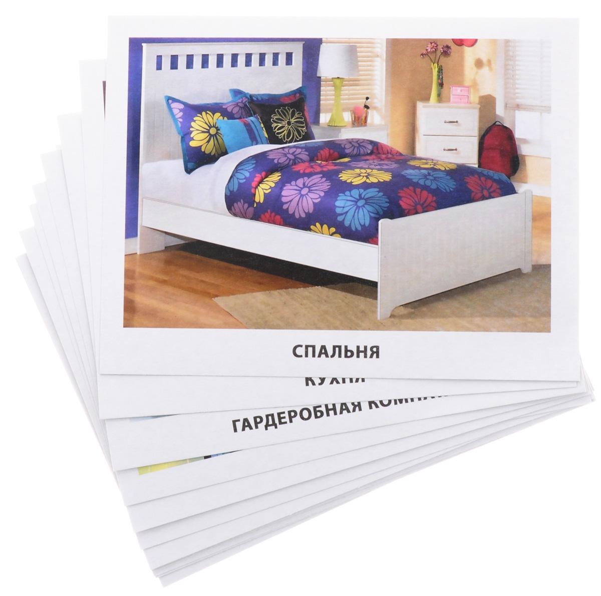 Наш дом (набор из 16 обучающих карточек)