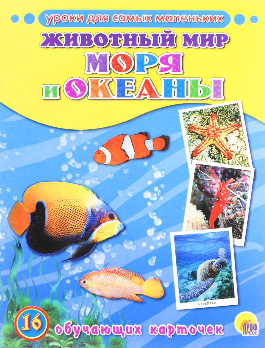 Животный мир. Моря и океаны (набор из 16 обучающих карточек)