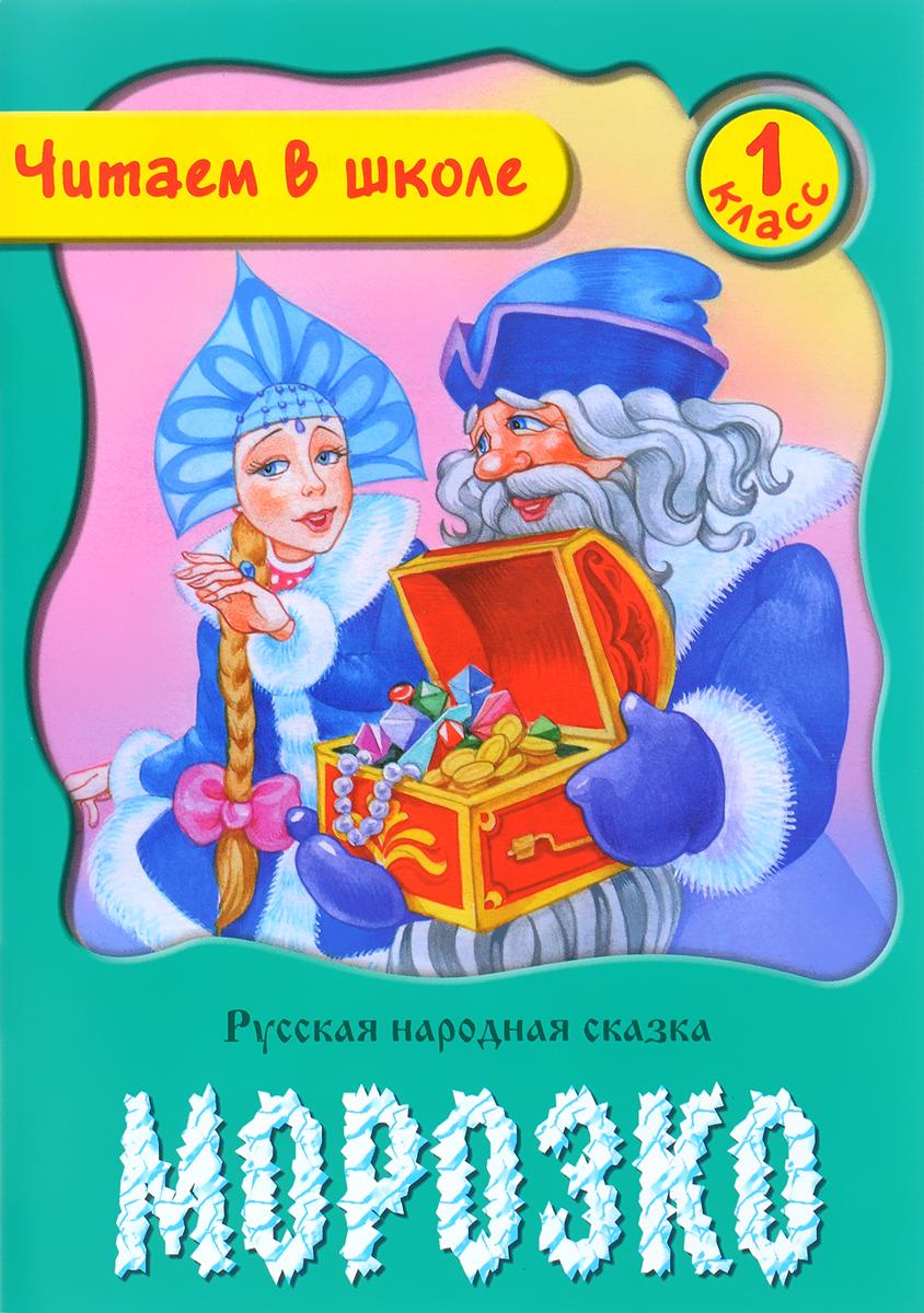 "Купить книгу ""Морозко"" -  | toot.kz"