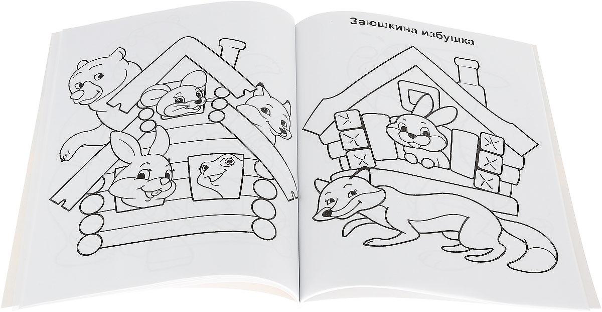 Сказки о животных. Большая раскраска