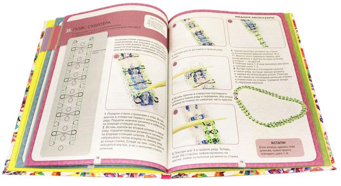 Плетем из резиночек. 60 супер-идей