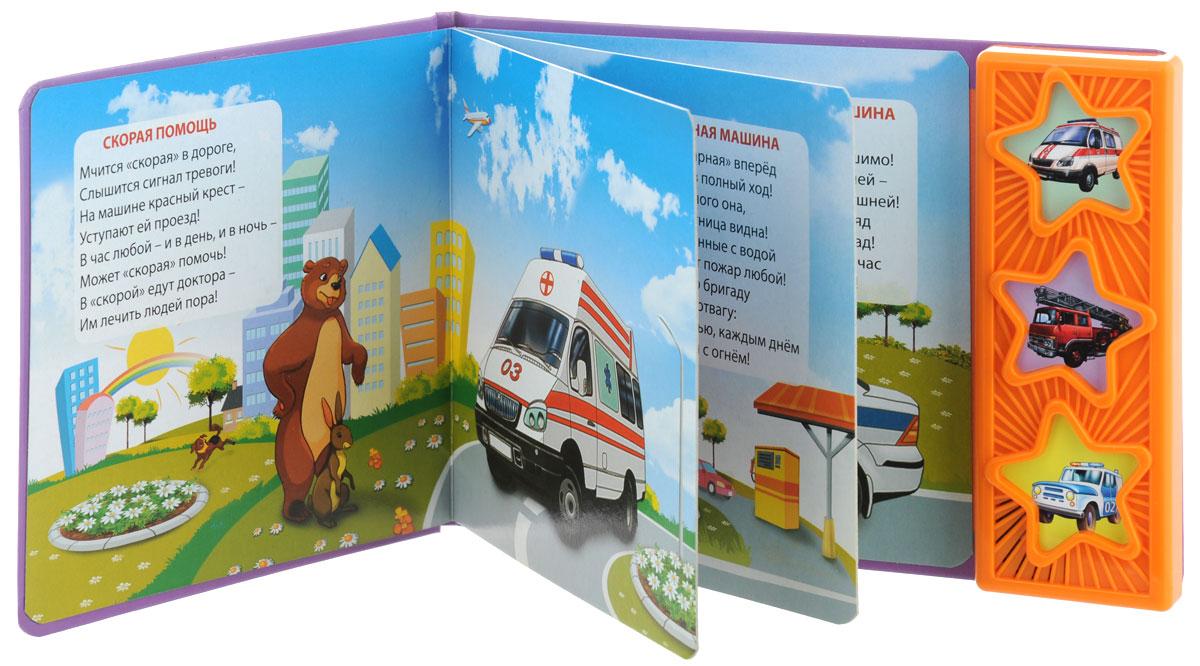 Нужный транспорт. Книжка-игрушка