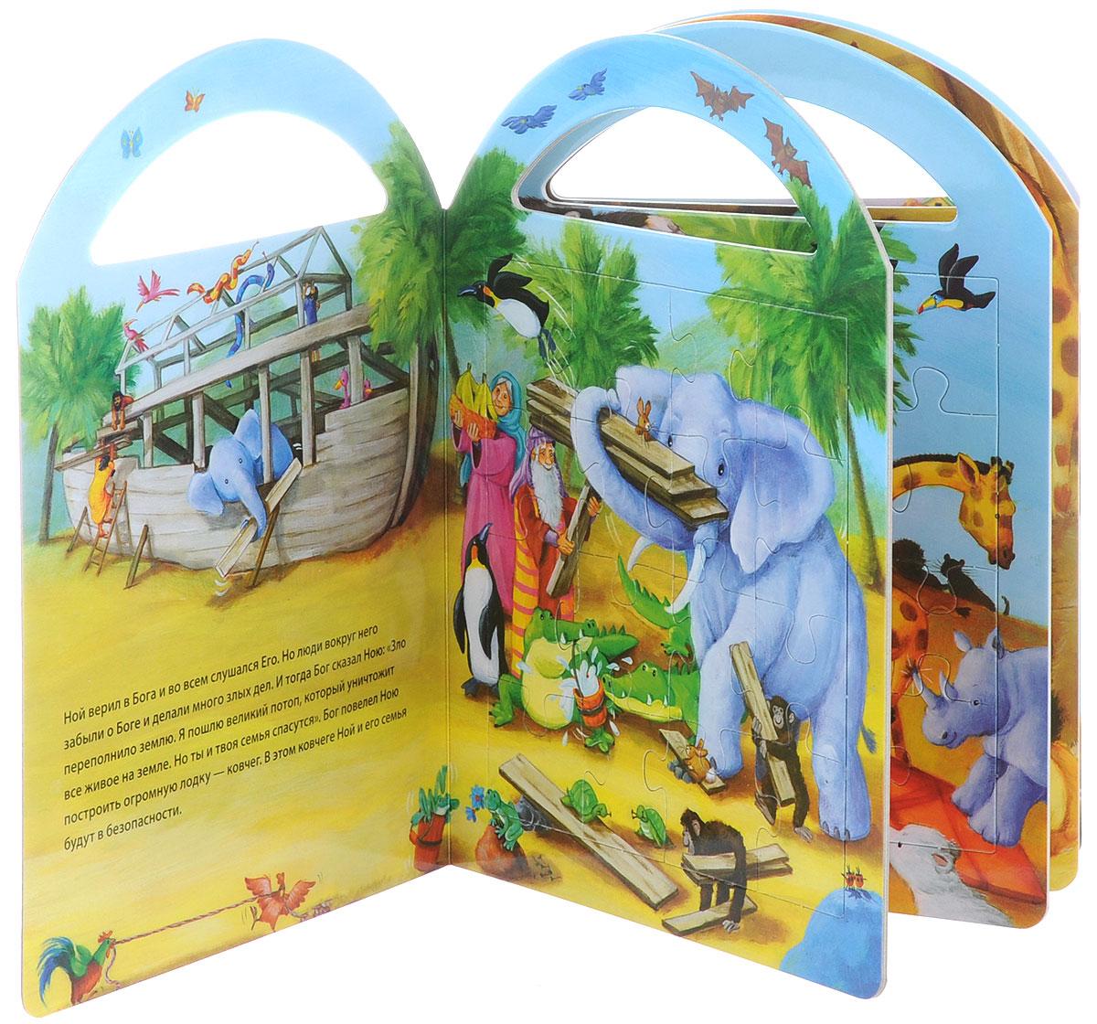 Чудесный ковчег Ноя (+ пазлы)