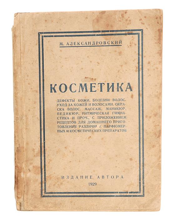 КосметикаПК301004_лимонный, салатовыйМосква, 1929 год. Издание М. Александровского. Типографская обложка. Сохранность хорошая. Во все времена у людей было стремление нравиться и казаться красивее, чем то им дано природой. Понятие о телесной красоте не может быть ограничено известными рамками; и различные народы и расы имеют об этом разное понятие; даже у одного и того же народа требования к человеческой красоте различны; но большая часть этих требований есть результат физического здоровья тела. Только здоровый организм может дать хороший цвет лица, блеск глаз и свежесть тела; болезни, нерегулярный образ жизни, излишества высушивают и обесцвечивают кожу, образуют морщины, ведут к выпадению волос, порче зубов и т. п. Несмотря на разницу в понятиях о красоте, у всех народов одно постоянное желание и стремление - путем искусства увеличить привлекательность лица и тела и стать лучше себе подобных. Всякое средство, служащее для украшения тела, для сохранения его хороших сторон, для...
