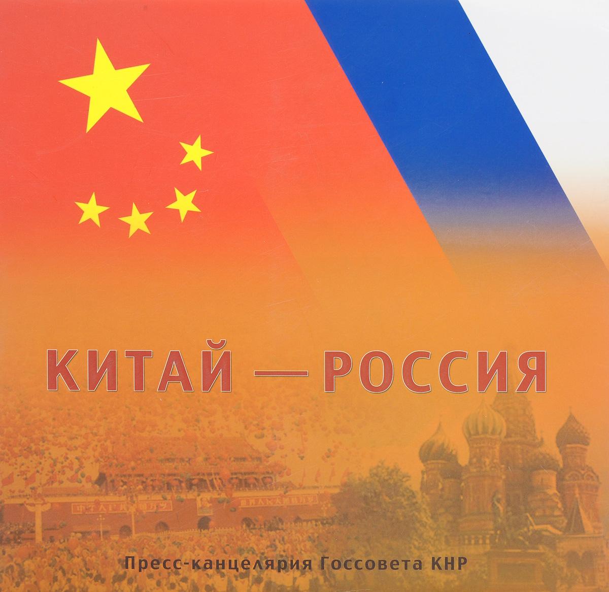 Китай - Россия. Пресс-канцелярия Госсовета КНР