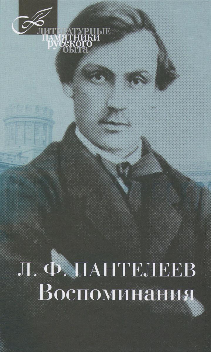 Л. Ф. Пантелеев. Воспоминания