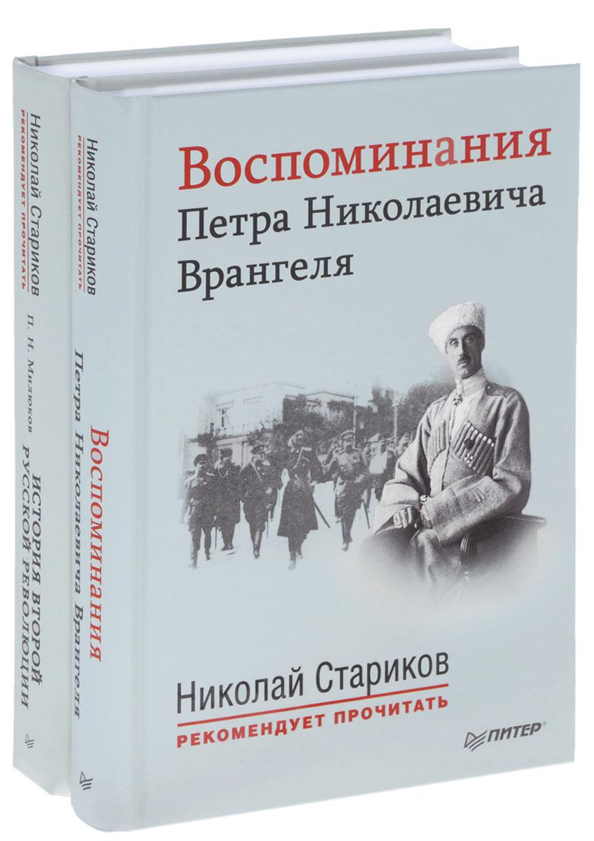 История второй русской революции. Воспоминания Петра Николаевича Врангеля (комплект из 2 книг)