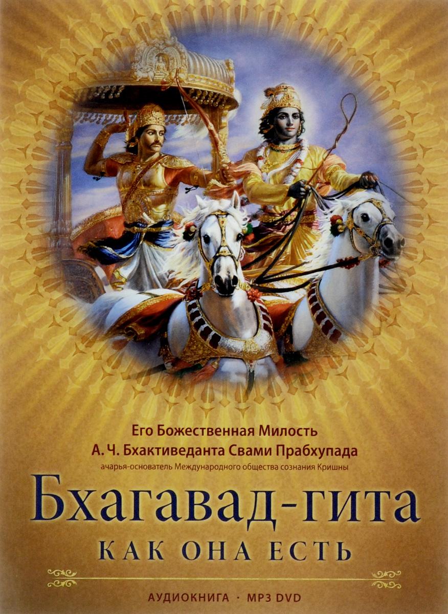 Бхагавад-Гита как она есть (аудиокнига MP3 на DVD)