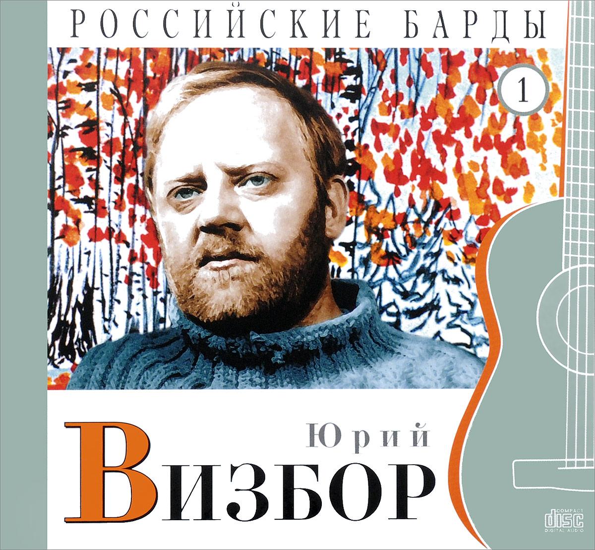 Российские барды. Том 1. Юрий Визбор (+ CD)