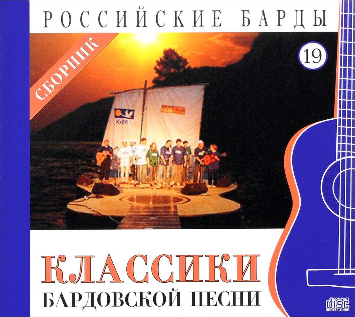 Российские барды. Том 19. Классики бардовской песни (+ CD)